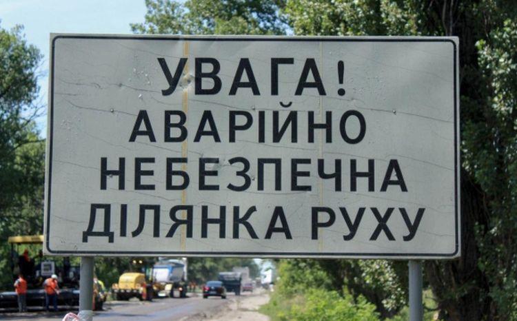 Названі найбільш небезпечні траси України