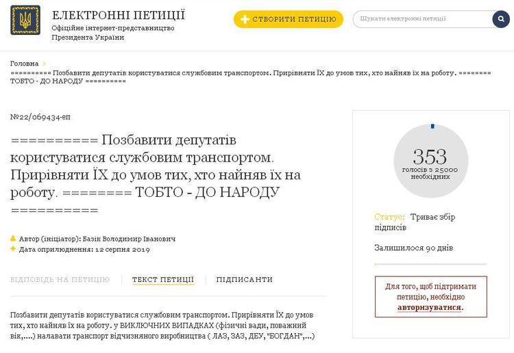 Украинских депутатов могут пересадить на автомобили ЗАЗ