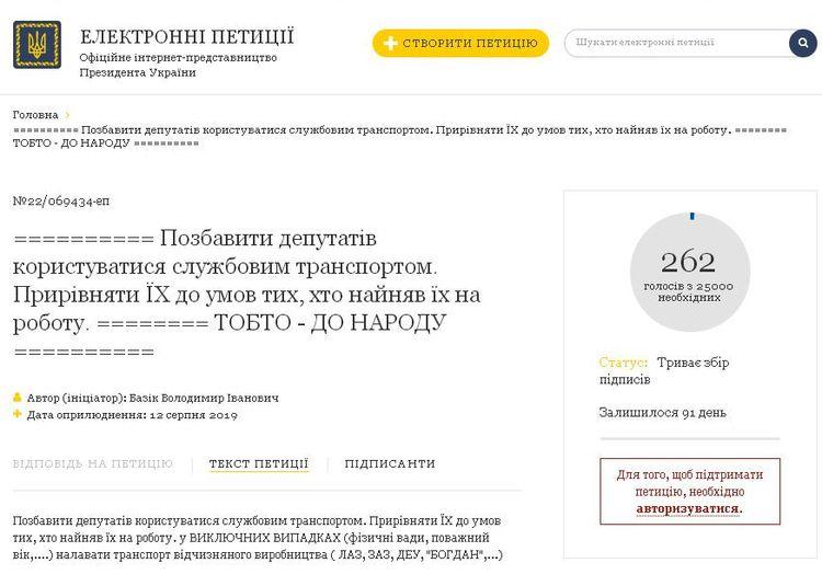 У Зеленського просять зробити службовим транспортом депутатів автомобілі ЗАЗ та «Богдан»